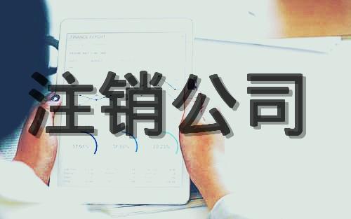 代理记账的收费标准(上海代理记账机构收费标准)