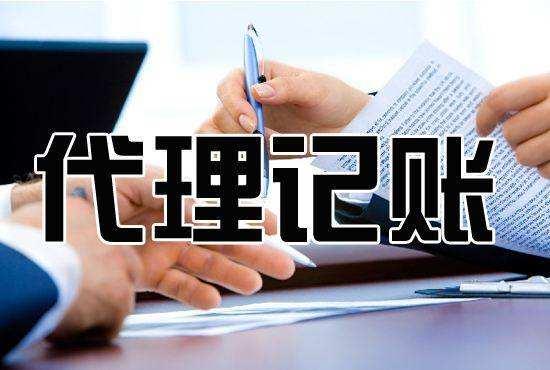 深圳代理记账公司的收费标准是怎么样的