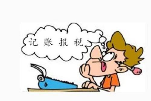 代理记账北京(北京代理记账哪家好)