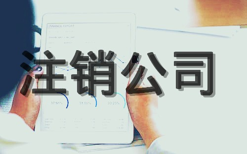 常德会计财务管理(重庆常德会计财务管理公司介绍)