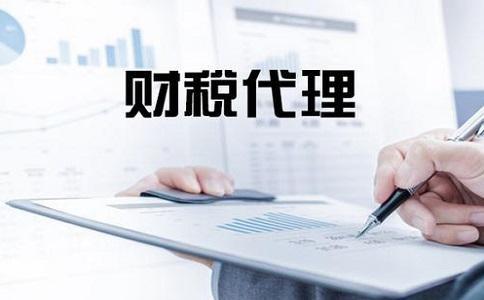唐山代理记账公司(应该选择唐山哪家的代理记账公司)
